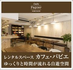 カフェ・パピエ 神谷町のカフェ・ギャラリースペース