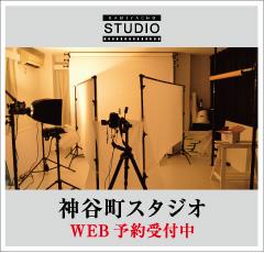 写真撮影レンタルスペース 神谷町スタジオ