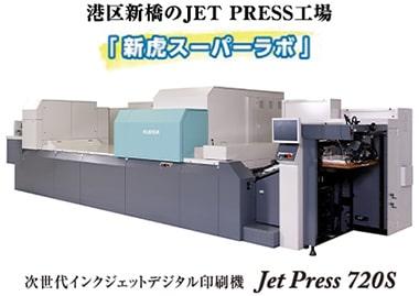 Jet Press 720S